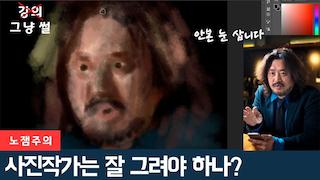 [노잼 썰] 김어준 그리기, 사진작가는 잘 그려야 하나? 그냥 썰입니다. 노잼 주의