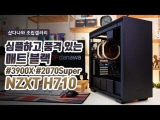 심플하고 품격있는 매트 블랙 - NZXT H710