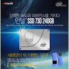 이트론, '인텔 SSD 730' 사면 USB 3.0 16G 메모리 증정