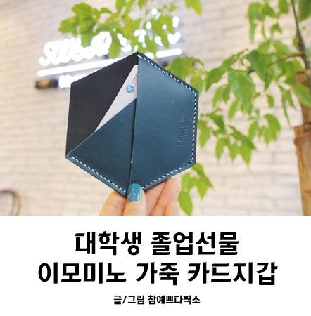 대학생 졸업선물 이모미노 가죽 카드...