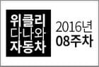 [위클리 다나와 자동차] 2016년 8주차 주요소식