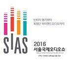 [공개]빈티지 명기부터 최첨단 하이엔드 오디오까지, 제6회 '2016 SIAS 서울국제오디오쇼'