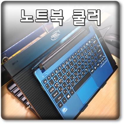 노트북쿨러 ~ DEEPCOOL N9 노트북거치...