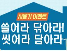 [종료] 쓸어라 닦아라! 씻어라 담아라~사용기 쓰기 이벤트
