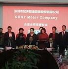 캠시스, 코니자동차의 중국 합작법인 통해 전기차 핵심부품사업 본격화