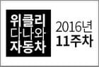 [위클리 다나와 자동차] 2016년11주차 주요소식