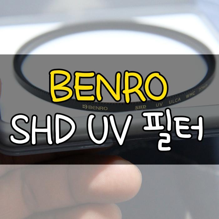 호야 HMCUV에서 벤로(BENRO) SHD UV U...