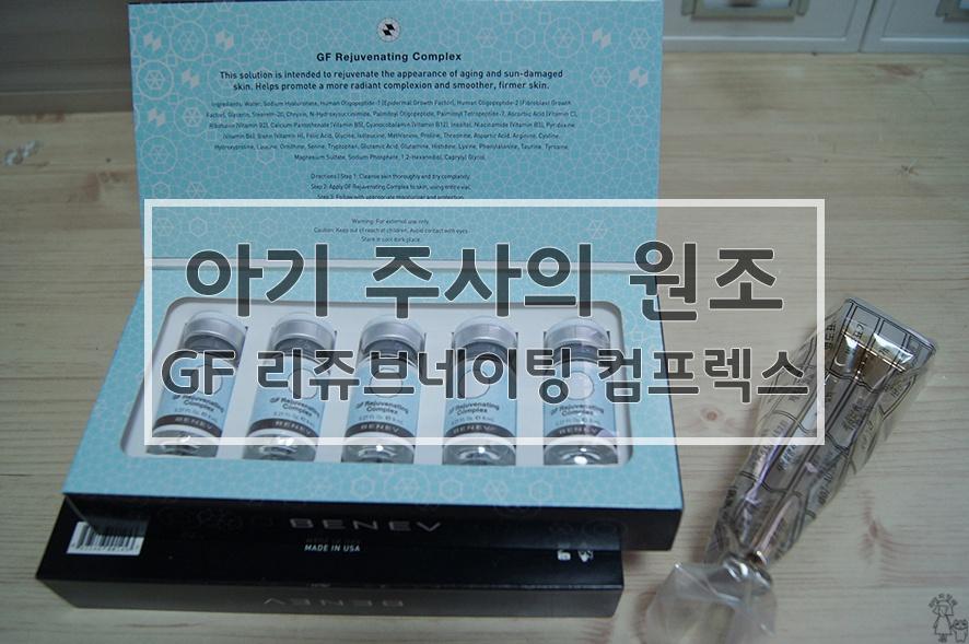 아기주사의 원조 성장인자화장품 베네...