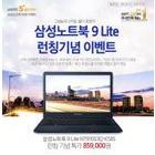 유니씨앤씨, 삼성노트북9 Lite NT910S3Q-K58S 출시기념 프로모션 실시