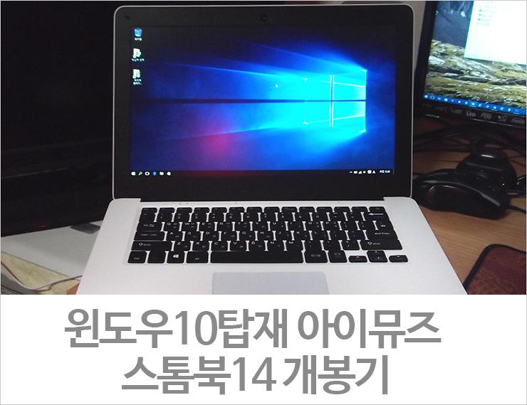 윈도우10 기본탑재 아이뮤즈 스톰북14...