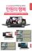 레노버 700 Quad 게이밍 노트북 구매하면 메모리 증정 이벤트 실시