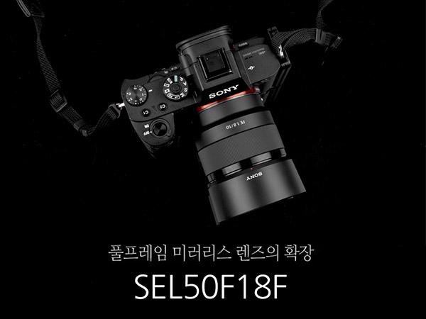 FE50mm F1.8 (fe50.8) / 가벼움에 가...