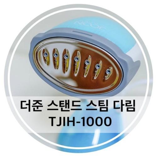 더준 스탠드 스팀 다림 TJIH-1000 스...