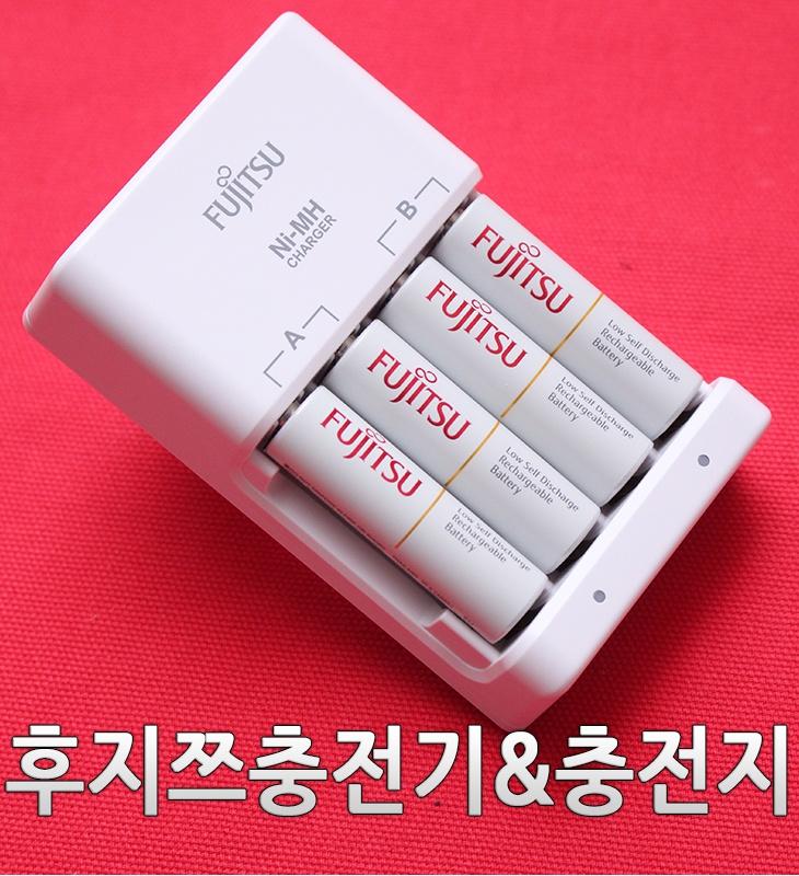 후지쯔충전기&충전지 세트 사용기...