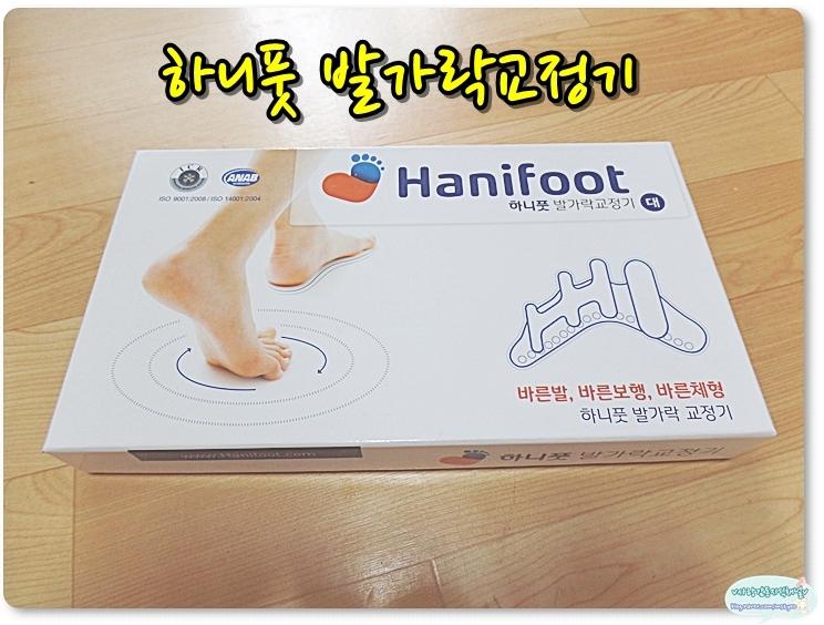 하니풋 발가락교정기 무지외반증교정...