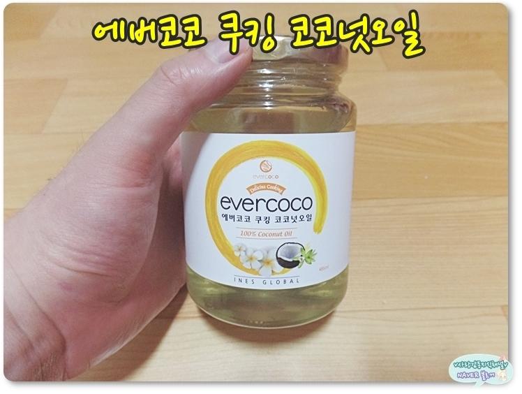 에버코코 코코넛오일 코코넛오일효능 ...