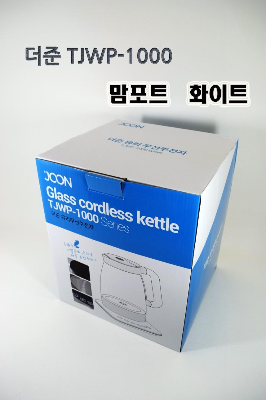 더준 TJWP-1000 맘포트 화이트 체험단...
