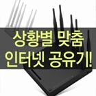 상황별 맞춤 인터넷 공유기[카드뉴스]