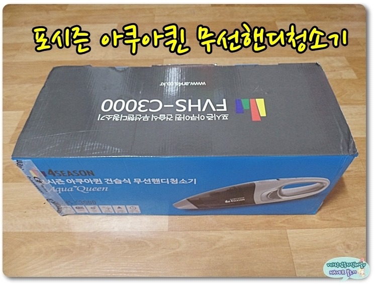 포시즌 무선핸디청소기 FVHS-C3000 진...
