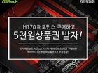디앤디컴 'ASRockH170 퍼포먼스' 구매시 문화상품권 1:1 증정