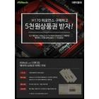 디앤디컴, 'ASRock H170 퍼포먼스' 구매시 문화상품권 1:1 증정