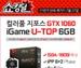 """""""컬러풀(Colorful) 지포스 GTX 1060 iGame U-TOP 6G""""출시기념 11"""