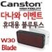 [캔스톤] 휴대용 블루투스 스피커 F&D W30 Blade 획득 찬스!!