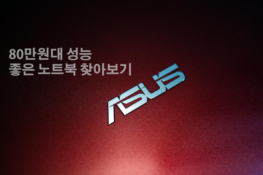 80만원대 올인원 15인치 노트북 ASUS ...