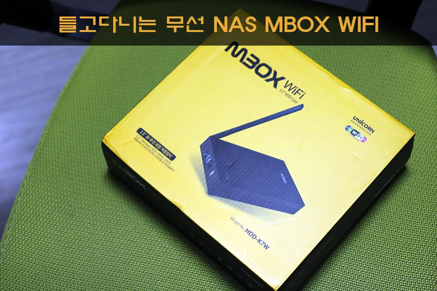 무선 외장하드 유니콘 MBOX WIFI 3.5...