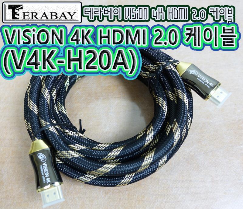 프리미엄급 테라베이 VISiON 4K HDMI ...