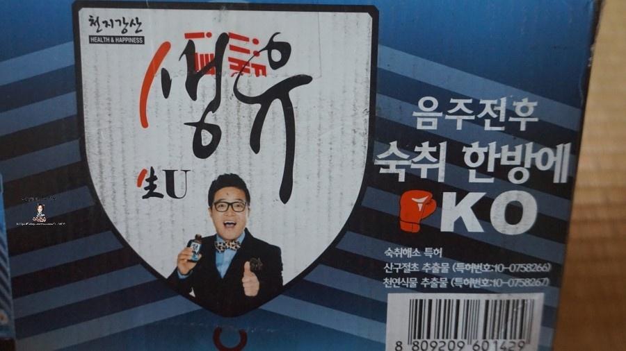 [숙취해소제/숙취해소음료] 과음전후...