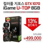 [VGA 특가] 컬러풀 지포스 GTX1070 49만원대 파격 할인 특가!