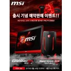 성능과 디자인을 한방에! MSI '게이밍 24 i5' 예약판매 이벤트 진행