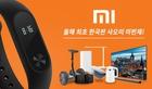 국내 최초 샤오미 한국판 '미펀제' 개최... 국내 미출시 제품 대거 공개