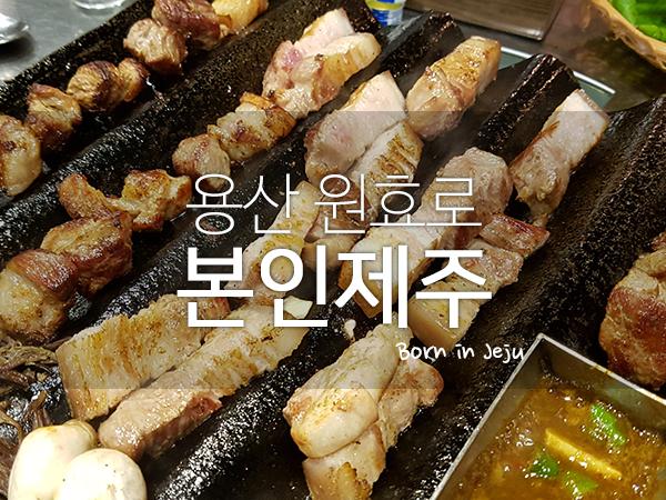 용산 원효로 본인제주 - 제주돼지 근고기