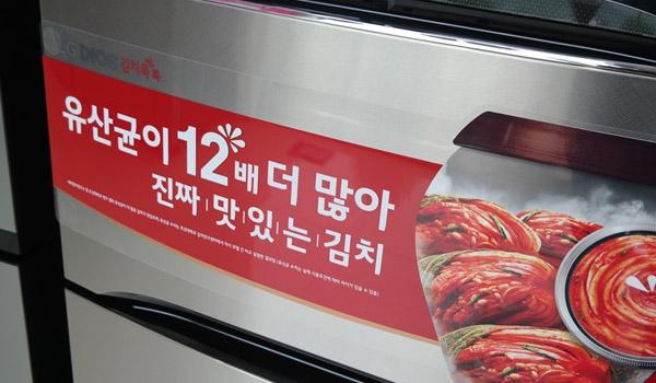 2017년형 디오스 김냉, 변화는?