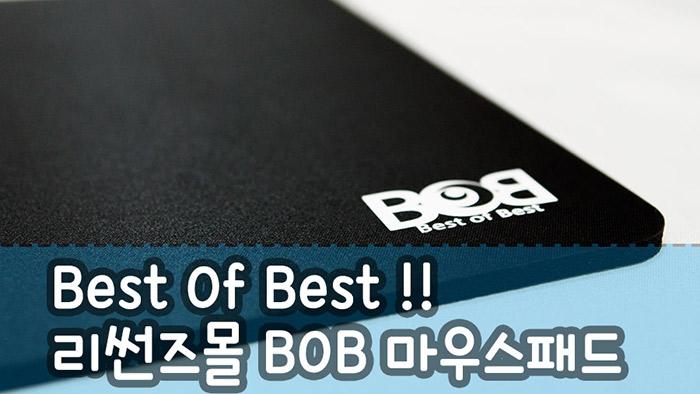 리썬즈몰 BOB(Best of Best) 마우스 ...