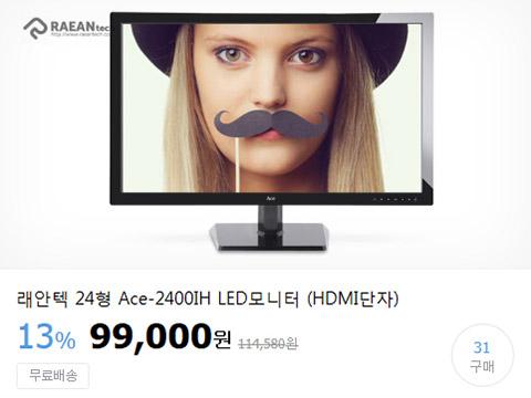 [슈퍼딜 24인치 99,000원 무료배송]사장님이 미쳤어요(ㅠㅠ) 가격파괴 한정수량!!