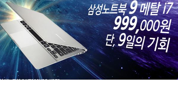 삼성노트북 NT900 할인 행사