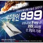 유니씨앤씨, 삼성노트북9 시리즈 'NT900X3Q-KD7S' 99만 9000원 할인 행사