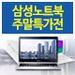 [특가] 삼성 노트북 2종, 최대 10만원 인하 주말 특가 프로모션 실시
