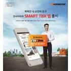 한국타이어, 24시간 스마트폰 앱으로 타이어 관리