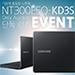 뛰어난 가성비와 듀얼스토리지가 돋보이는 NT300E5Q-KD3S 런칭기념 특가이벤트...