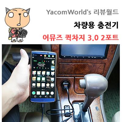 차량용 충전기 어뮤즈 퀵차지 3.0 2포...