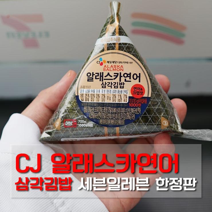 세븐일레븐 CJ알래스카연어 삼각김밥 ...
