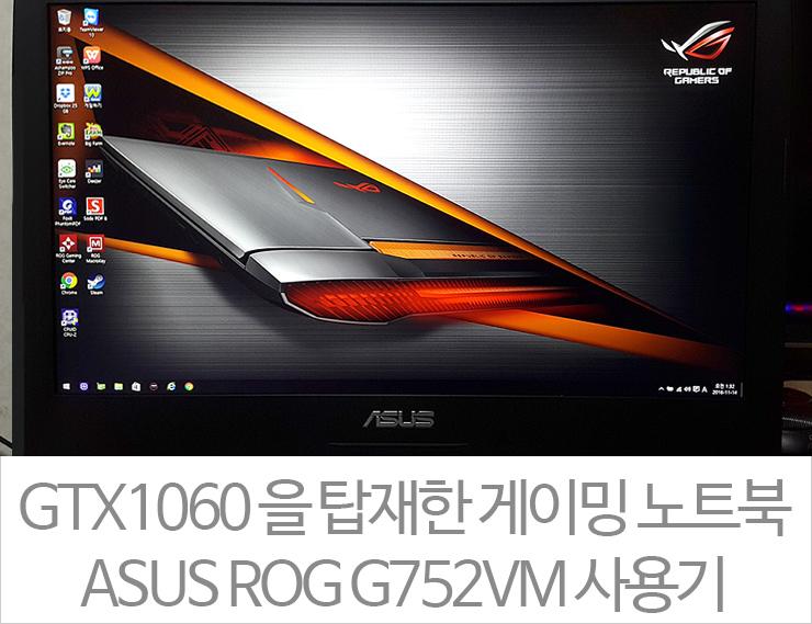 GTX1060 을 탑재한 게이밍 노트북 ASU...