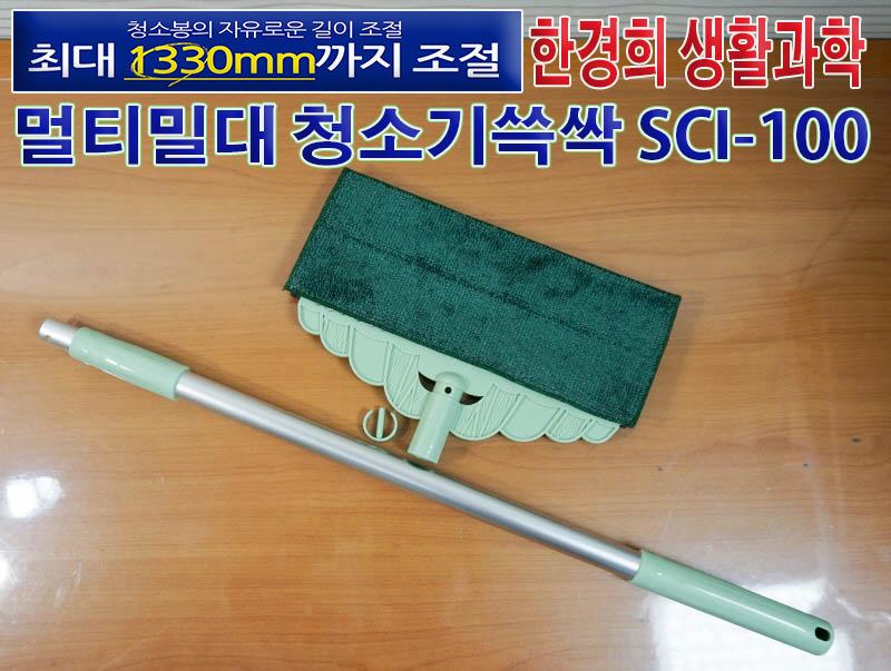 한경희 멀티 밀대 청소기쓱싹 SCI-100...