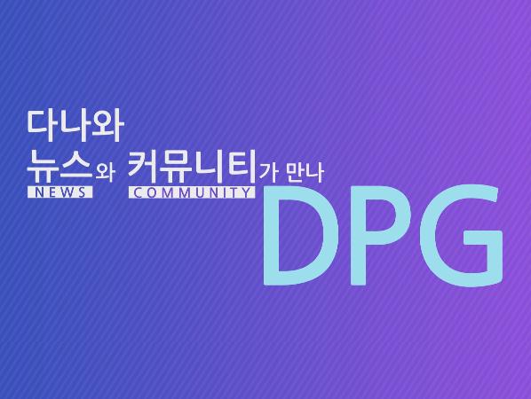 DPG캠프에서 공개된 DPG 소개영상!