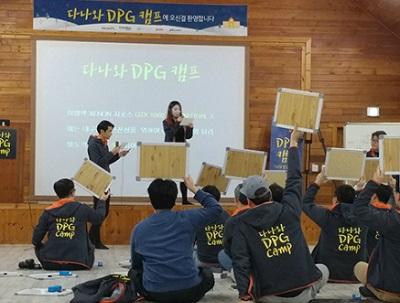 다나와 DPG 캠프 '유저와의 특별한 1박2일'