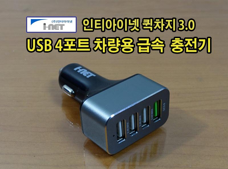 [인터아이넷] USB 4포트 차량용 급속(...